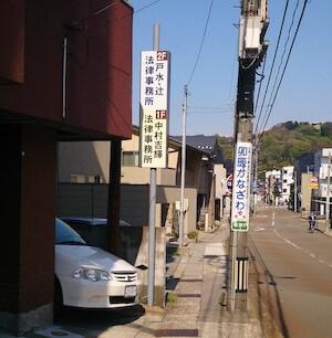 中村吉輝法律事務所の画像