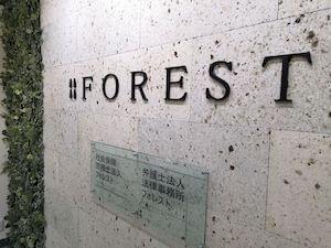 法律事務所フォレストの入り口風景
