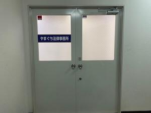 やまぐち法律事務所の入り口の写真