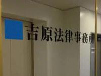 事務所の入り口の写真