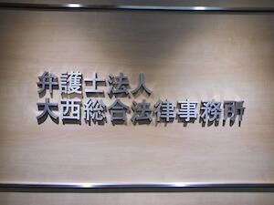 事務所の看板の写真