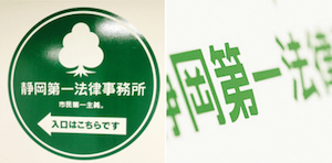 静岡第一法律事務所のロゴ
