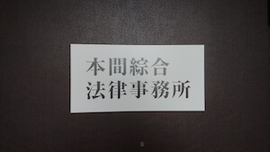 事務所の看板の画像