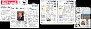 橘高弁護士が掲載されたメディアの紙面一覧画像