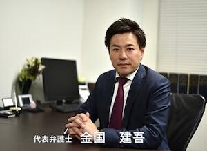 金国弁護士の顔写真