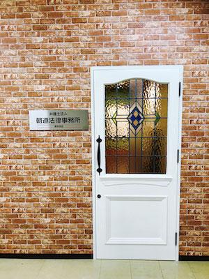 事務所の入り口写真