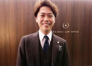 大前弁護士の顔写真